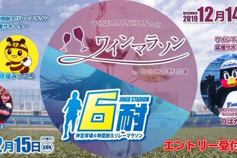 【ボランティア】ワインマラソン2019 in 明治神宮野球場