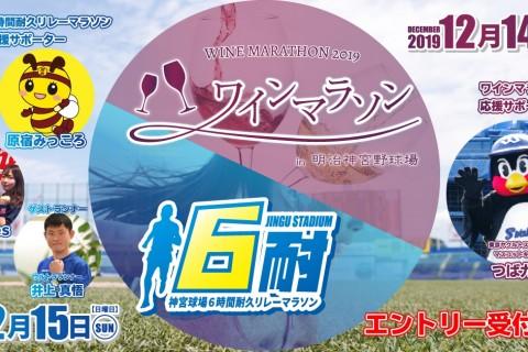 神宮球場6時間耐久リレーマラソン