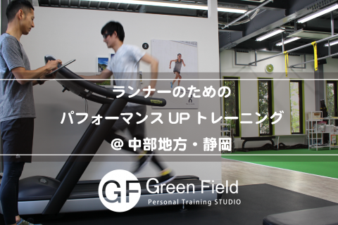 【中部地方開催決定!】ランナーのためのパフォーマンスUPトレーニング