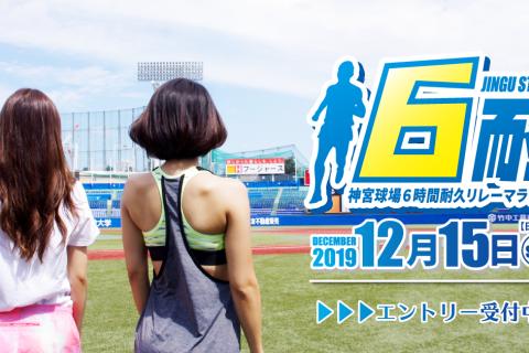 【新宿区民専用】神宮球場6時間耐久リレーマラソン