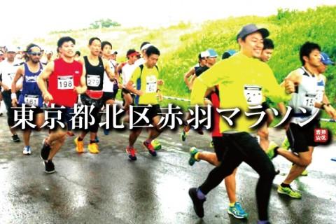 東京都北区赤羽マラソン - ハーフ/クォーター/5km/20kmリレー/スリークォーター -