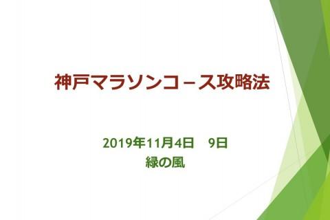 神戸マラソン攻略法&練習会