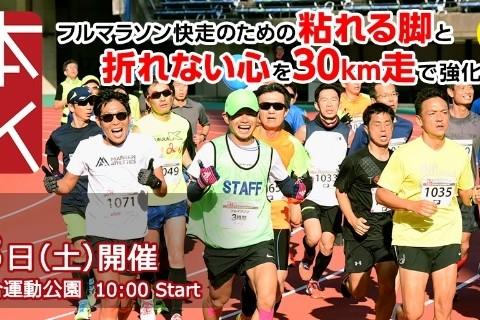 2020/1/18 第3回「熊本30K」レイトエントリー募集