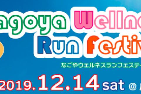 Nagoya Wellness Run Festival
