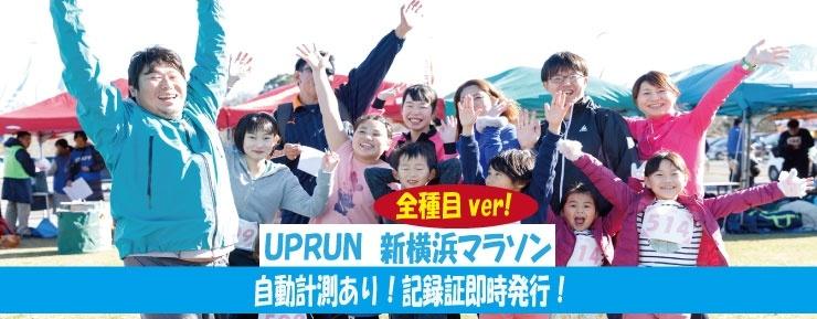 全種目ver.第6回 UPRUN新横浜鶴見川マラソン大会★計測チップ有り