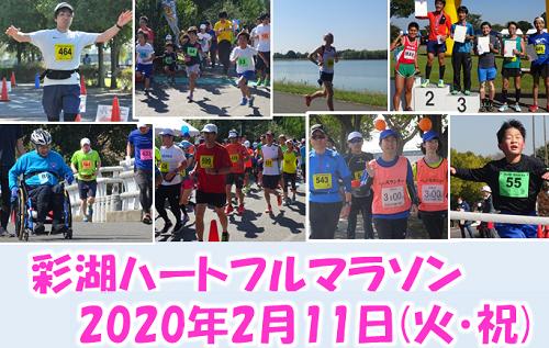 2月11日(火祝)開催 第3回彩湖ハートフルマラソン 参加者募集中!