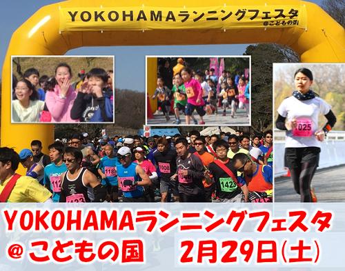 2月29日(土)開催 第7回YOKOHAMAランニングフェスタ@こどもの国 参加者募集中!