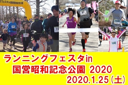 1月25日(土)開催 ランニングフェスタ in昭和記念公園2020 参加者募集中!