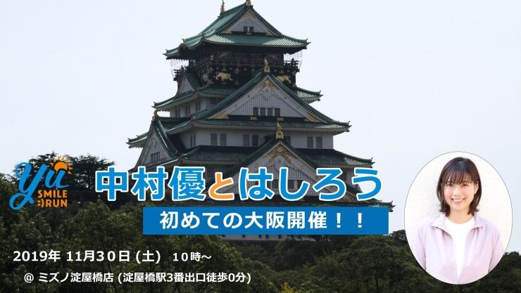 中村優とはしろう はじめての大阪開催!!
