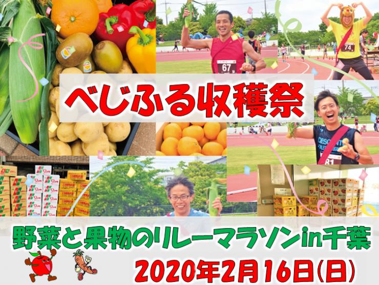 2月16日(日)開催 べじふる収穫祭 野菜と果物のリレーマラソン2020 in千葉