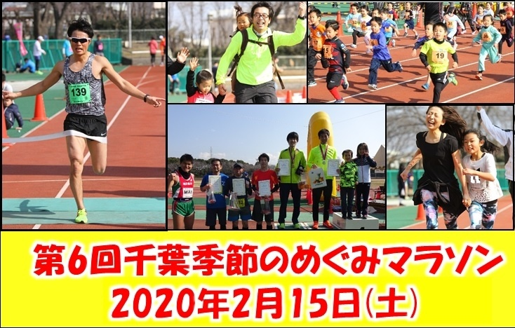 2月15日(土)開催 第6回千葉季節のめぐみマラソン 参加者募集中!