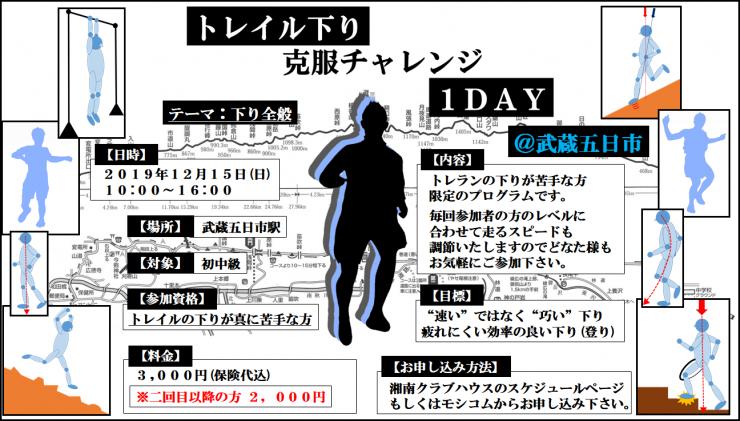 『トレイル下り克服チャレンジ1DAY! @武蔵五日市』