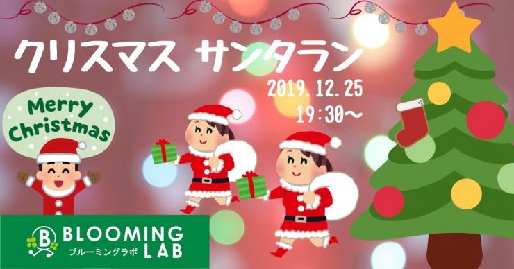 【ブルーミングラボ】クリスマスサンタラン〜初心者ゆる番外編~