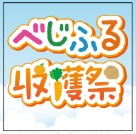 【べじふる収穫祭リレーマラソン実行委員会 事務局:グッドスポーツ内】