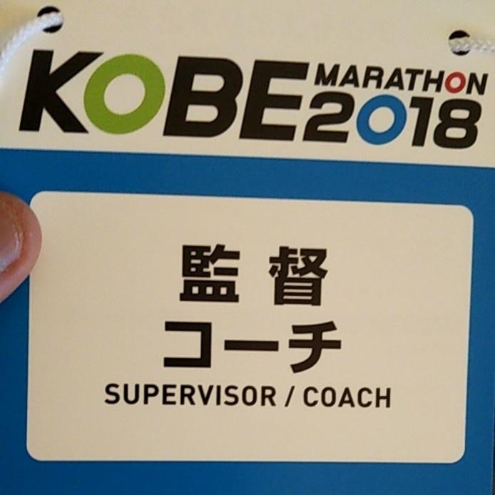 マラソンオンラインサポート