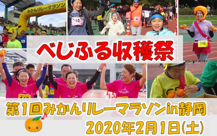 2月1日(土)開催 べじふる収穫祭 みかんリレーマラソン2020 in静岡 参加者募集中!