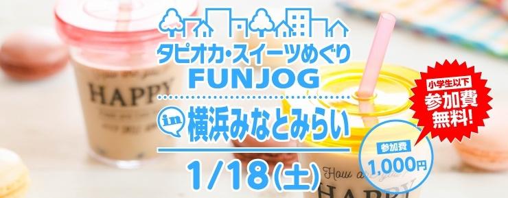 1/18 タピオカ・スイーツめぐり FUNJOG in 横浜みなとみらい
