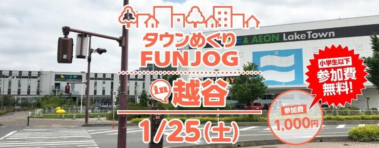 1/25 タウンめぐりFUNJOG in 越谷レイクタウン