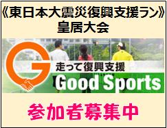 【東日本大震災復興支援ラン実行委員会 事務局:グッドスポーツ内】