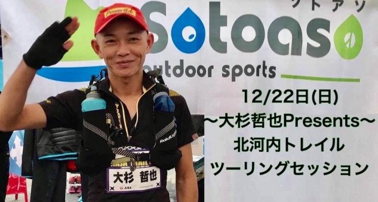12月22日(日) 大杉哲也Presents~北河内トレイル・ツーリングセッション~