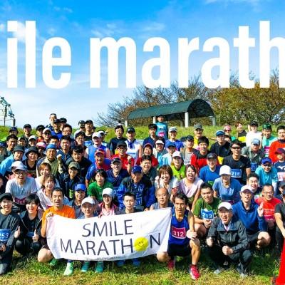 第32回 smileマラソン