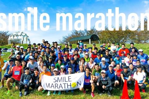 第26回 smileマラソン
