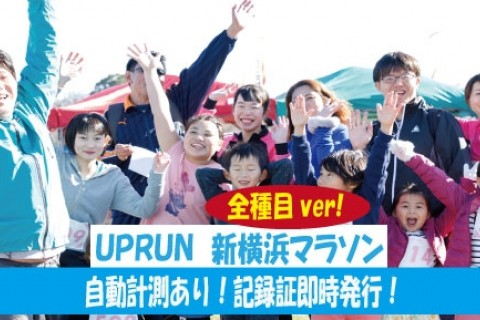 全種目ver.第13回 UPRUN新横浜鶴見川マラソン大会★計測チップ有り
