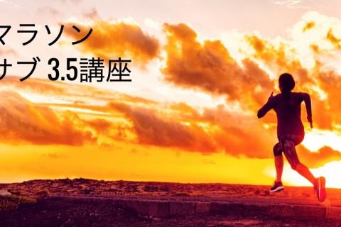 【全13回】秋のマラソンで最高の自分を作るサブ3.5達成講座