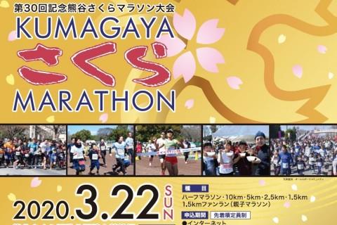 熊谷さくらマラソン大会 エントリー者限定パーク&バスライド駐車場(無料)申込【先着500台】