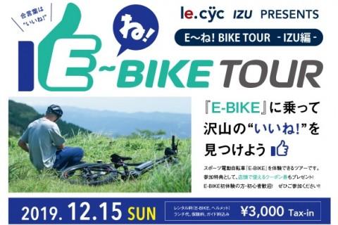 E~ね bike Tour ~IZU編~