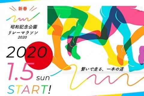 【参加者募集】新春!昭和記念公園リレーマラソン2020【Spolete主催】