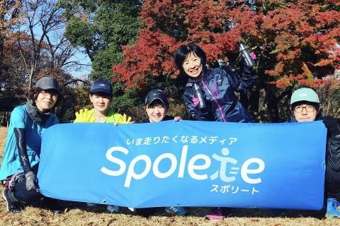 【無料体験会】スポリート頂プロジェクト 12月練習会【2019年走り納め!35km走】