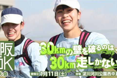 ランナーズ 大阪30K冬 レイトエントリー