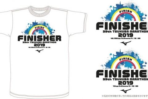 「第39回つくばマラソン」完走記念Tシャツ