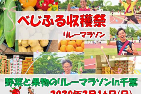 べじふる収穫祭 野菜と果物のリレーマラソン2020 in 千葉