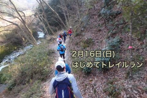 2月16日(日)【はじめて】トレイルランニング