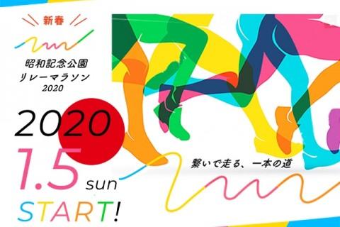 【ボランティア募集】新春!昭和記念公園リレーマラソン2020【Spolete主催】