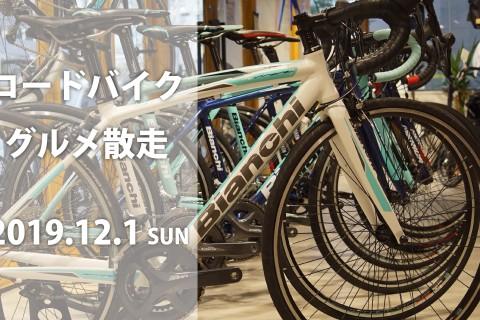 【初心者歓迎!】ロードバイクグルメ散走