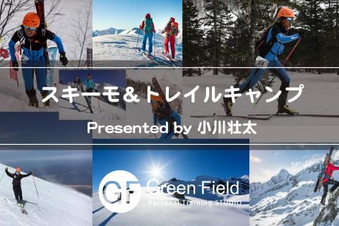 【満員御礼】スキーモ&トレイルキャンプ Presented by 小川壮太