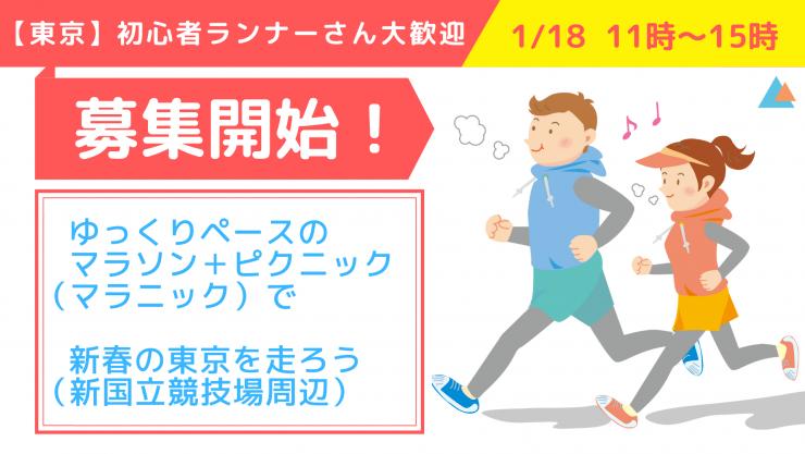 初心者ランナーさん大歓迎!ゆっくりペースのマラニックで新春の東京を走ろう