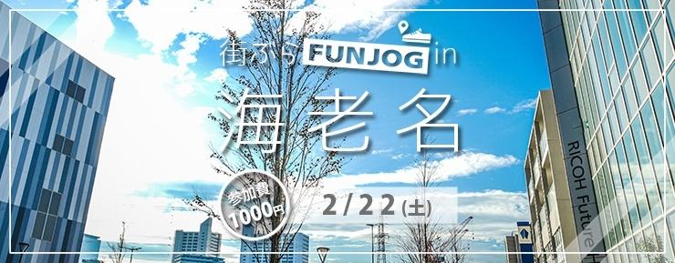 2/22 街ぶらFUNJOG in 海老名