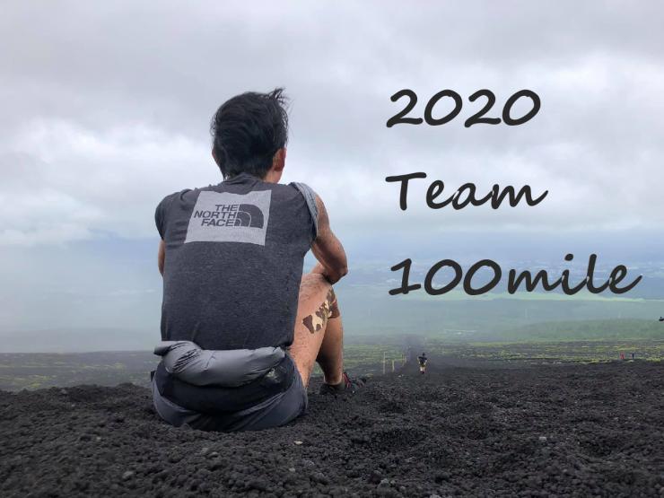 チーム100マイル 2020
