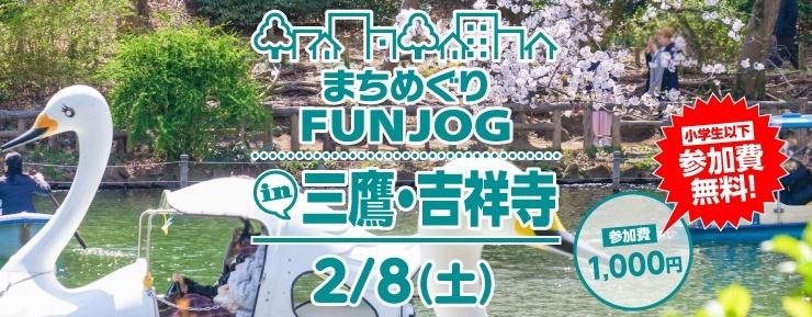 2/8 まちめぐりFUNJOG in 三鷹吉祥寺