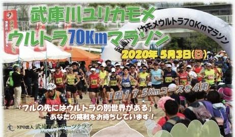 2020武庫川ユリカモメウルトラ70Kmマラソン