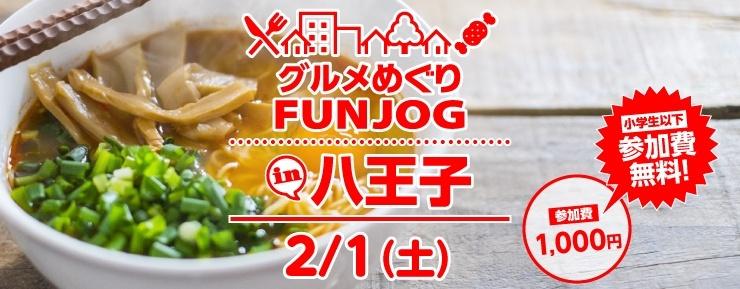 2/1 グルメめぐりFUNJOG in 八王子