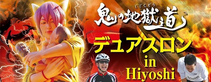 第5回鬼の地獄道デュアスロン in Hiyoshi