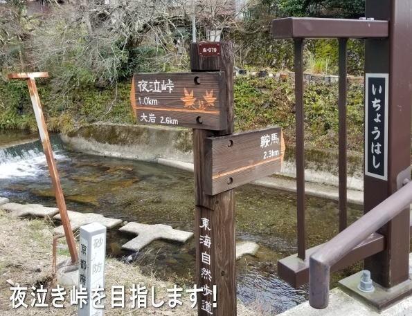 二ノ瀬駅付近 鞍馬川沿い 夜泣峠を目指します!!