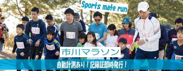 第1回スポーツメイトラン市川江戸川河川敷マラソン大会【計測チップ有り】