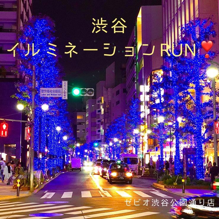 【東京・渋谷】イルミネーションRUN!