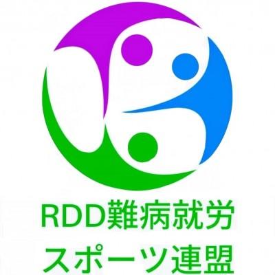 RDD難病就労スポーツ連盟